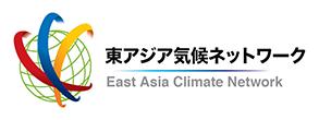 東アジア気候ネットワーク