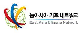 동아시아기후네트워크